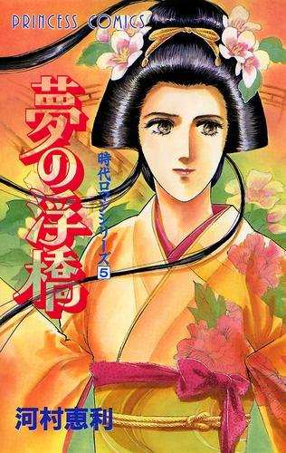 時代ロマンシリーズ 5 夢の浮橋 漫画