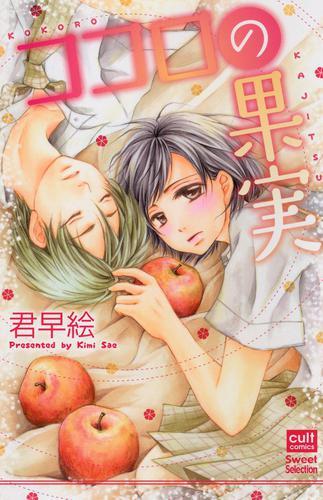 ココロの果実 漫画
