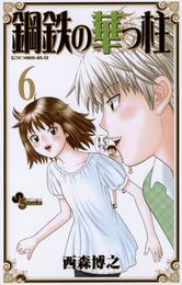 鋼鉄の華っ柱(6) 漫画