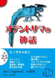 オテントサマの神話 第25巻「モノガタル女人」 漫画