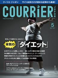 COURRiER Japon (クーリエジャポン)[電子書籍パッケージ版] 2017年 5月号 漫画