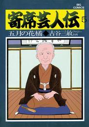 寄席芸人伝(5) 漫画