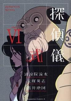 探偵儀式 (1-6巻 全巻) 漫画