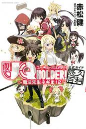 UQ HOLDER!〜魔法先生ネギま!2〜公式ガイド悠久百科 (1巻 全巻)
