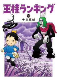 王様ランキング (1-11巻 最新刊)
