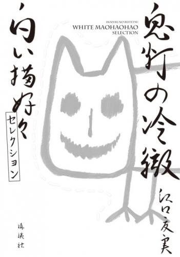 鬼灯の冷徹 白い猫好好セレクション 漫画