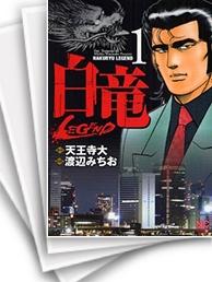 【中古】白竜LEGEND (1-46巻) 漫画