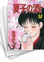 【中古】夏子の酒 (1-12巻 全巻)