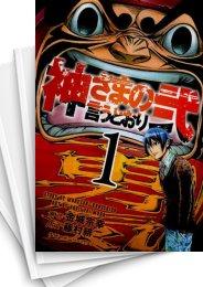 【中古】神さまの言うとおり弐 (1-21巻) 漫画
