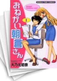 【中古】おねがい朝倉さん (1-14巻) 漫画