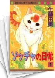 【中古】ゾッチャの日常 (1-14巻) 漫画