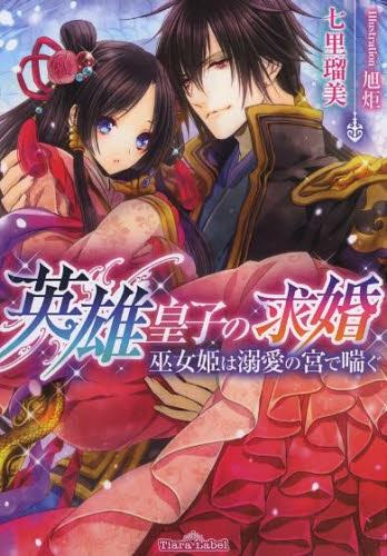 【ライトノベル】英雄皇子の求婚: 巫女姫は溺愛の宮で喘ぐ 漫画