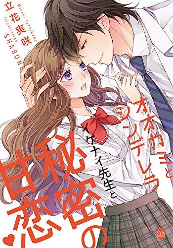 【ライトノベル】オオカミとシンデレラ イケナイ先生と秘密の甘恋? 漫画