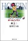 ホールインワン [文庫版] (1-8巻 全巻) 漫画