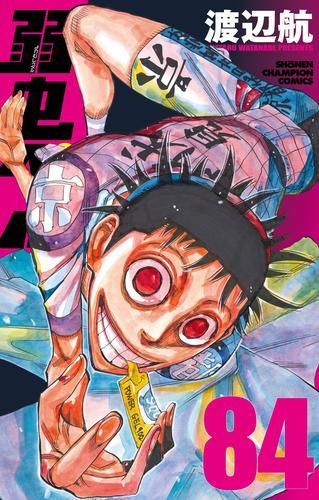 弱虫ペダル (1-72巻 最新刊) 漫画