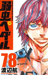弱虫ペダル (1-74巻 最新刊)