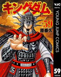 キングダム 46 冊セット最新刊まで 漫画