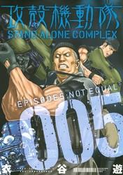 攻殻機動隊 STAND ALONE COMPLEX 漫画
