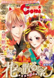 Sho-Comi 増刊 8 冊セット最新刊まで 漫画