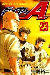 ダイヤのA(23) 漫画