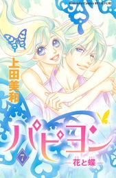 パピヨン-花と蝶-(7) 漫画