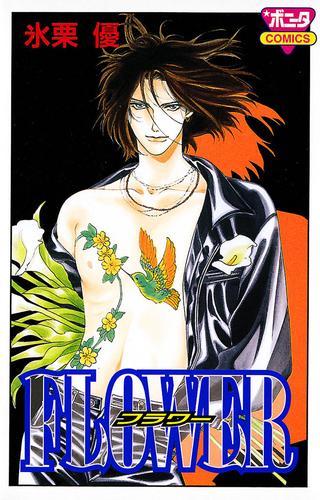 FLOWER 漫画