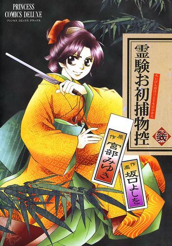 霊験お初捕物控(2) 漫画