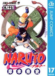 NARUTO―ナルト― モノクロ版 17 漫画