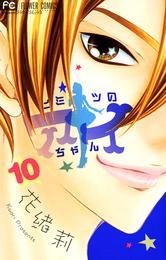 ヒミツのアイちゃん(10) 漫画