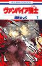 ヴァンパイア騎士(ナイト) 7巻 漫画
