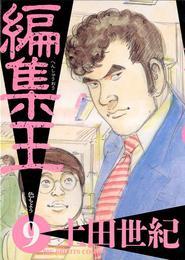 編集王(9) 漫画