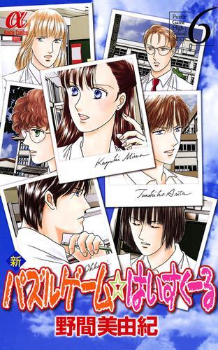 新パズルゲーム☆はいすくーる 6 漫画