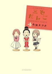 三色だんご (4)