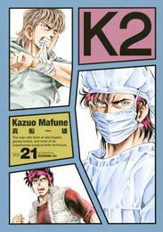 K2(21) 漫画