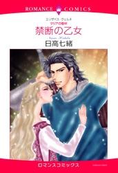 禁断の乙女~マリアの聖杯1~ 漫画