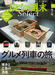 おとなの週末セレクト「グルメ列車の旅+博多と広島の酒場」〈2016年10月号〉 漫画
