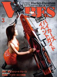 VIBES【バイブズ】2017年3月号 漫画