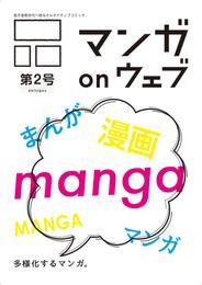 マンガ on ウェブ第2号 漫画