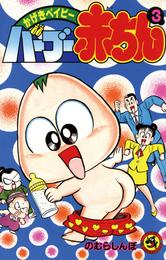 バーブー赤ちん(3) 漫画