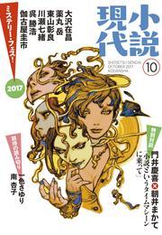 小説現代 2017年 10月号 漫画