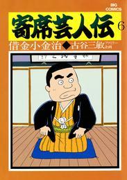 寄席芸人伝(6) 漫画