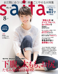 saita(サイタ)2017年8月号 漫画