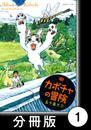 カボチャの冒険【分冊版】 雨の訪問者 漫画