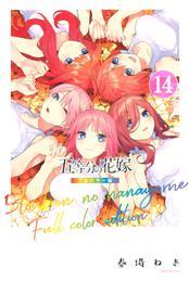 五等分の花嫁 フルカラー版 14 冊セット 全巻