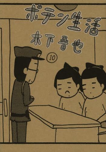 ポテン生活 漫画