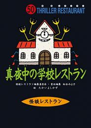 【児童書】怪談レストランシリーズ(全53冊)
