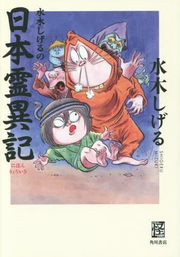 水木しげるの日本霊異記 漫画