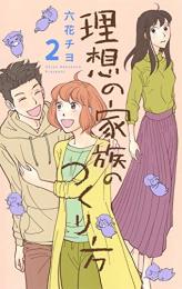 理想の家族のつくり方(1-2巻 最新刊)