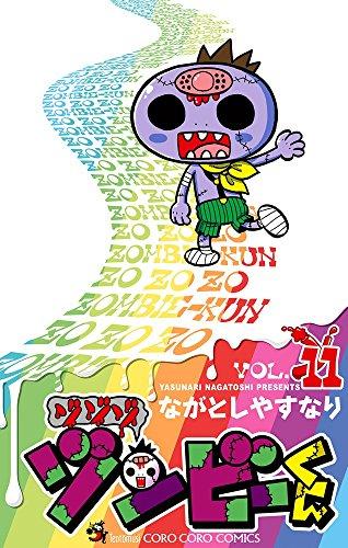 ゾゾゾ ゾンビ−くん 漫画