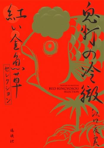 鬼灯の冷徹 紅い金魚草セレクション 漫画